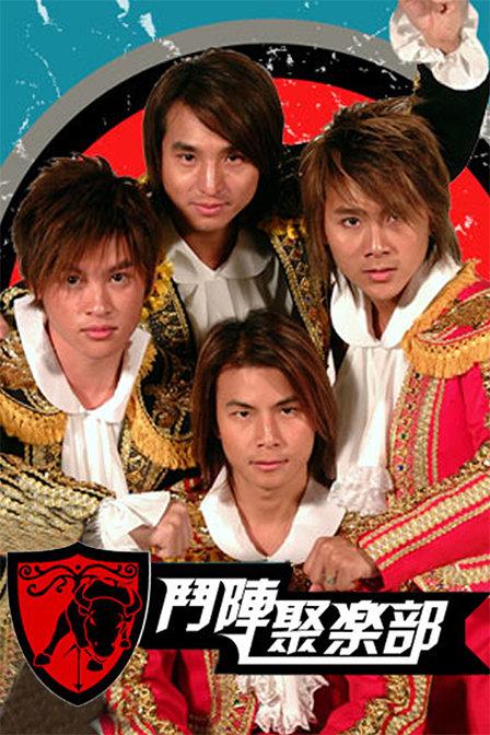 斗陣俱樂部 2004