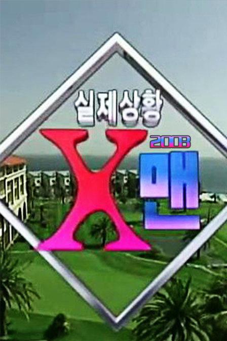 X·Man 2003'','