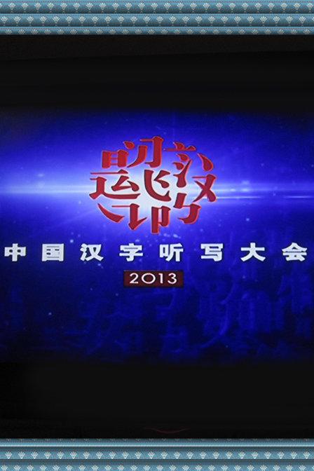 中國漢字聽寫大會2013