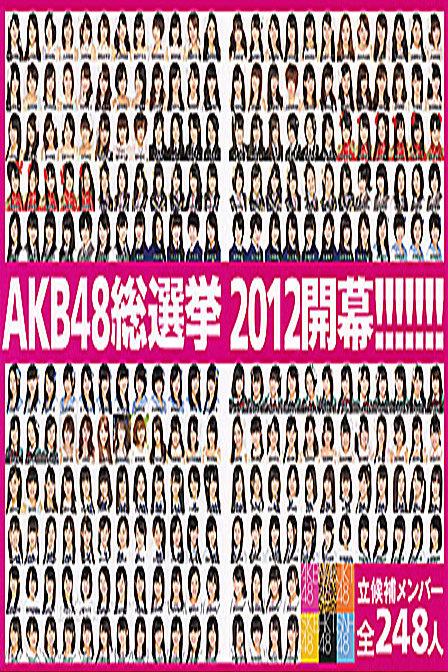 AKB48單曲選拔總選舉 2012