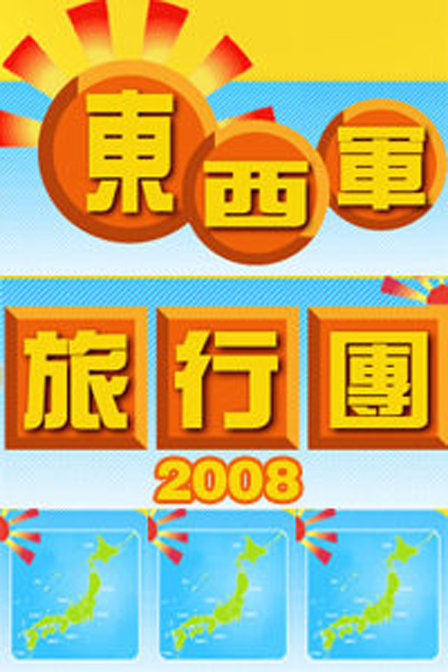 東西軍旅行團 2008'','687