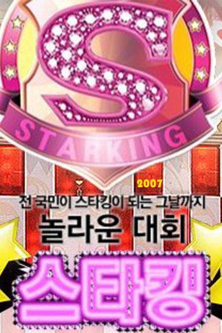 Star King 2007'','