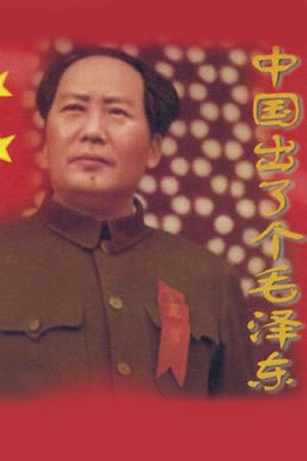 <strong>中國出了個毛澤東</strong>