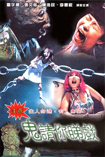 鬼請你睇戲(1999)