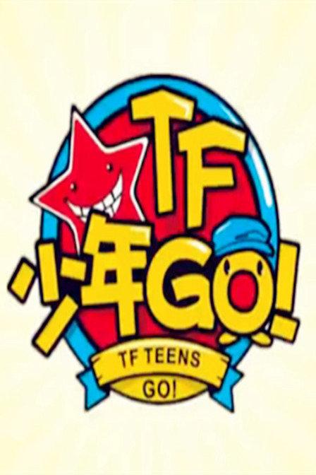 TF少年GO 第二季'','