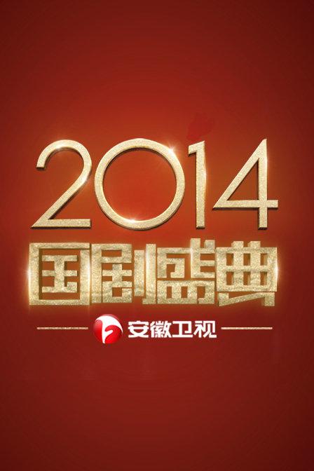 安徽衛視國劇盛典 2014