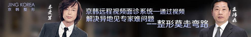 京韩北京手术直播间 banner