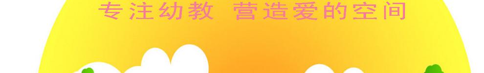 九星幼教 banner