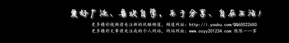 陈陈一一家 banner