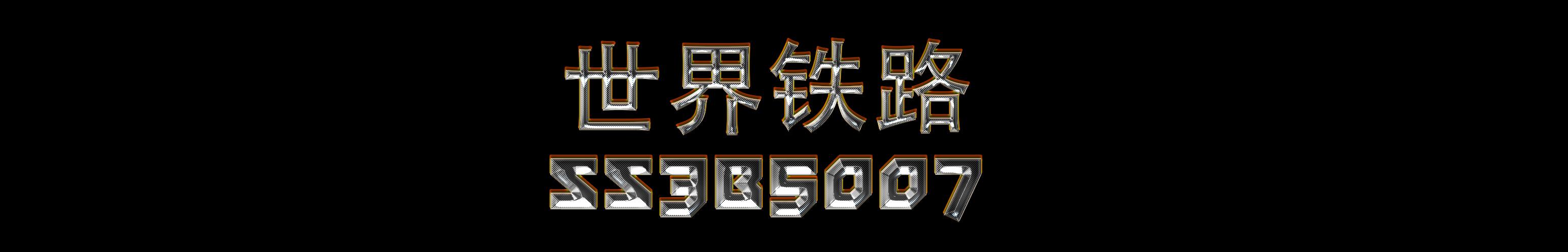SS3B5007 banner