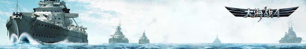 舰队使命硬核海战游戏 banner