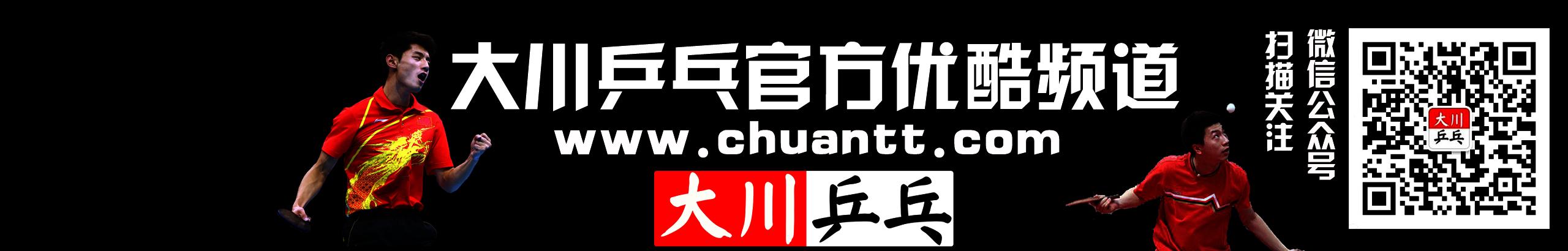 大川乒乓 banner