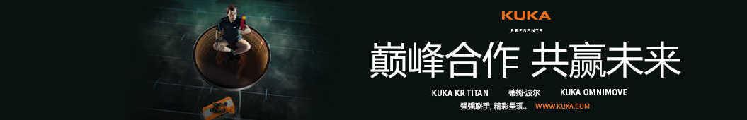 KUKA机器人中国 banner