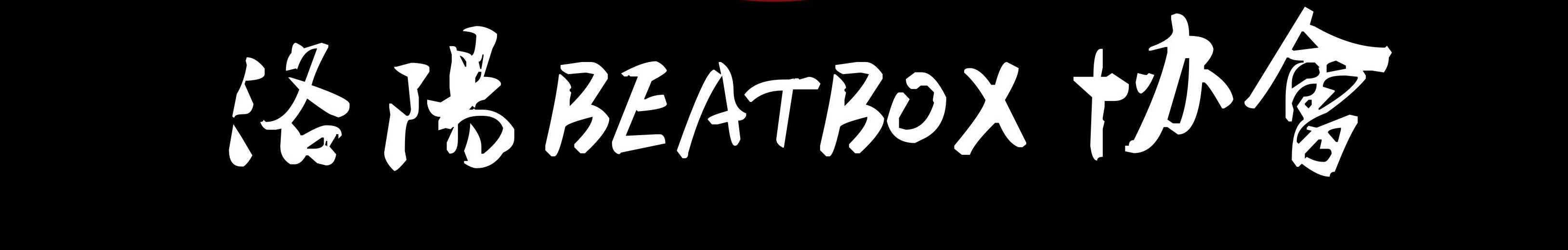 Beatbox付森 banner