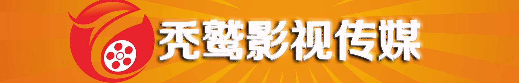 秃鹫影视传媒 banner