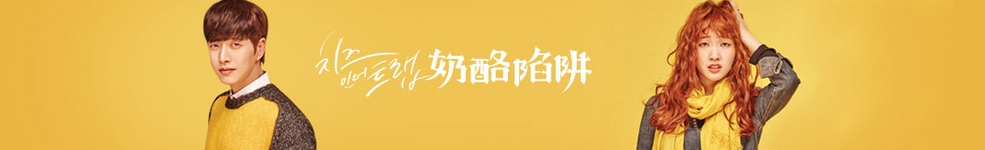电视剧奶酪陷阱 banner