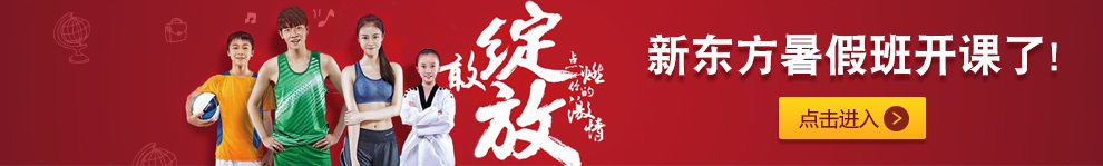 新东方课堂 banner