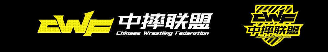 CWF中摔联盟 banner