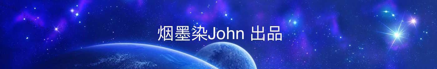 烟墨染John banner