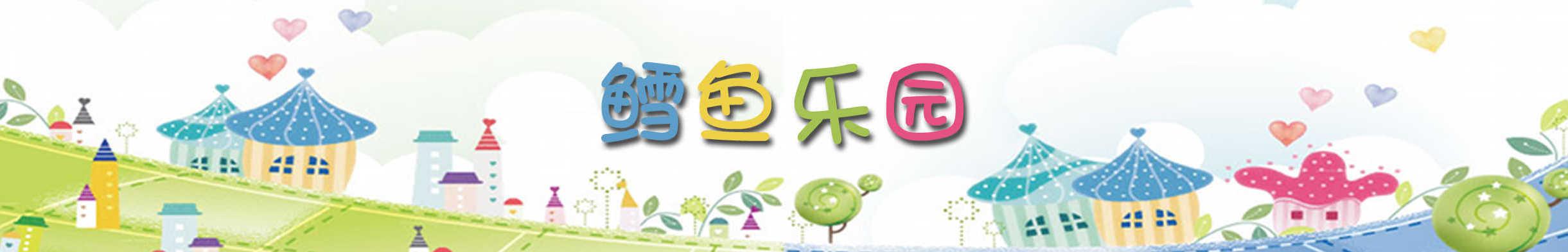 鳕鱼乐园 banner