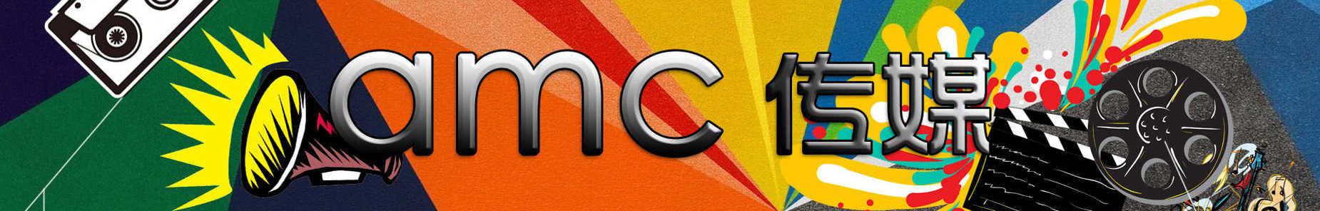 amc音乐影像 banner