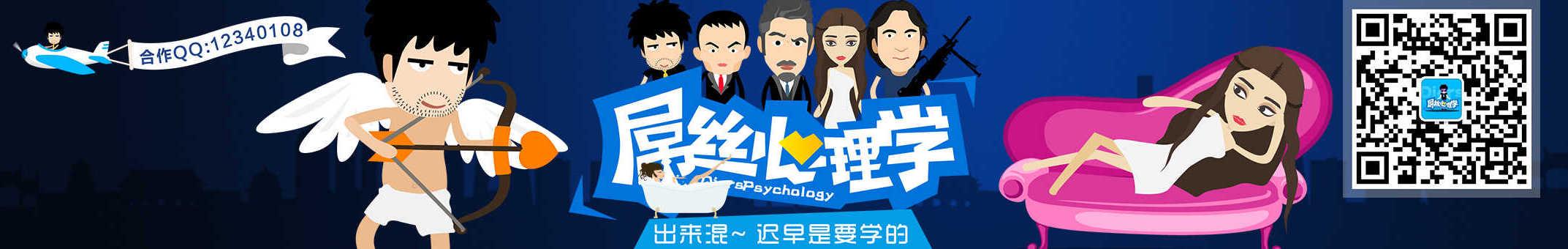 全民心理学 banner