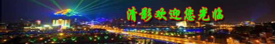 清影20109 banner