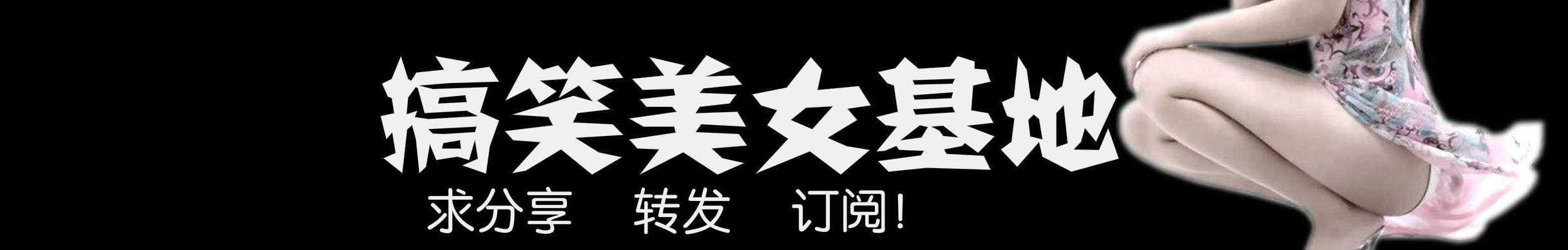 搞笑美女基地 banner
