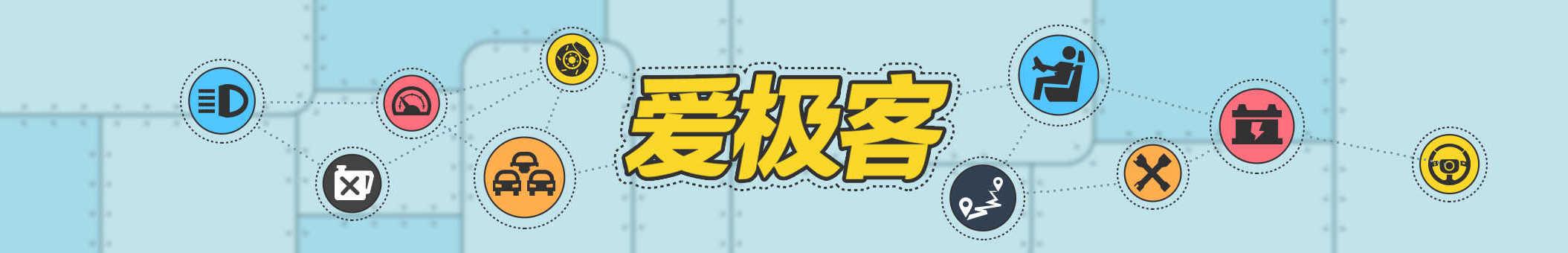 爱极客 banner