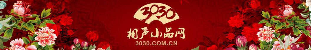 三零三零相声小品 banner