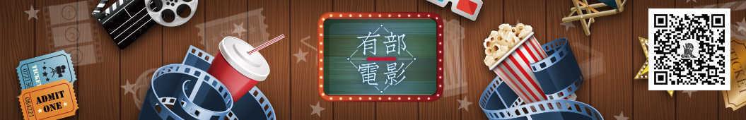 凌辰有部电影 banner