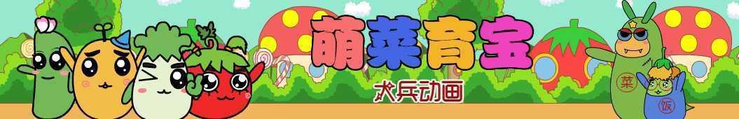 大兵动画 banner