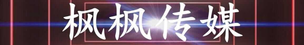 DJ劲爆音乐坊 banner