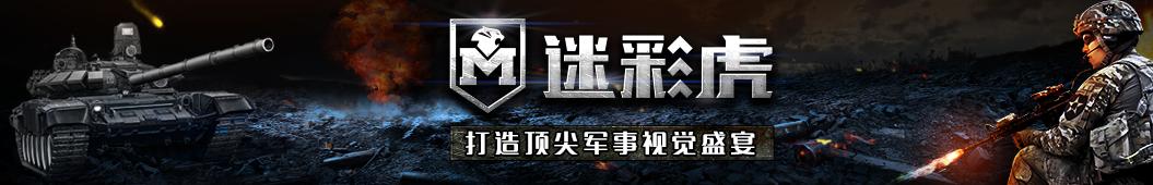 迷彩虎军事 banner