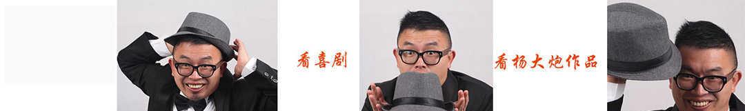 喜剧杨大炮 banner