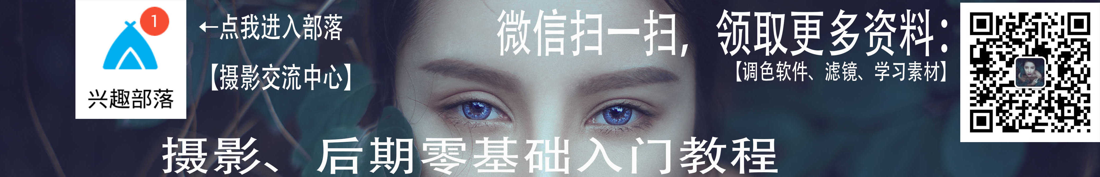 摄影后期调色PS零基础入门教程 banner