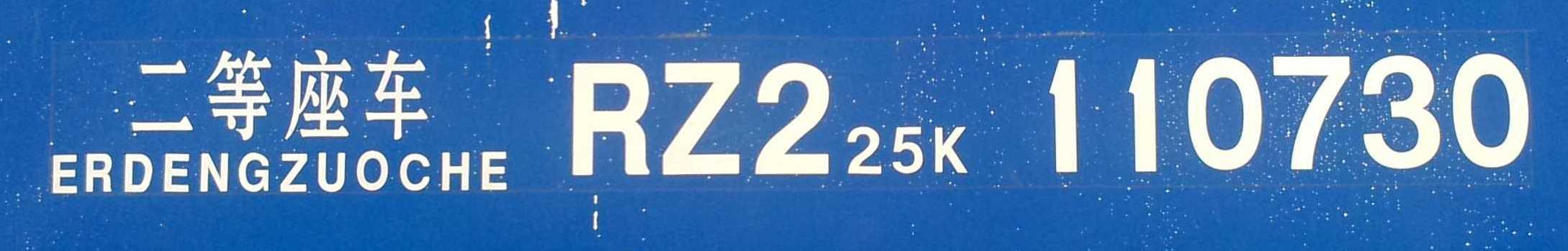 蘭局7C零二七號 banner