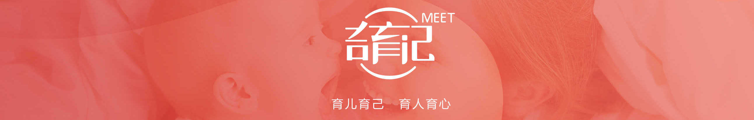 奇育记MEET banner