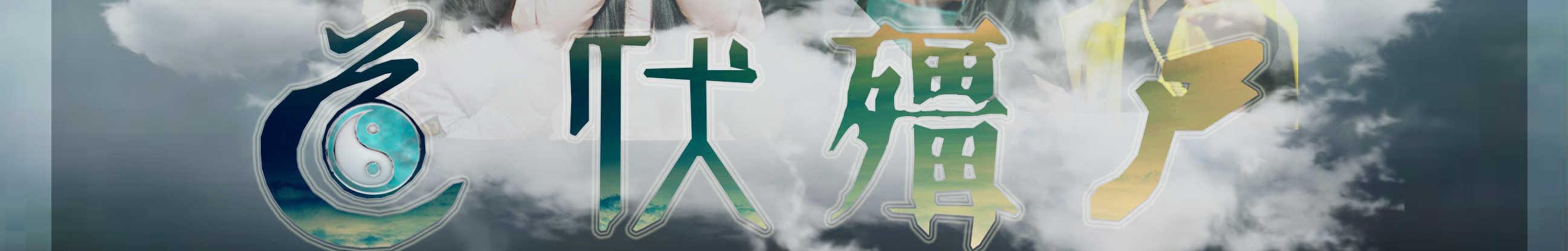 风云影视工作室 banner