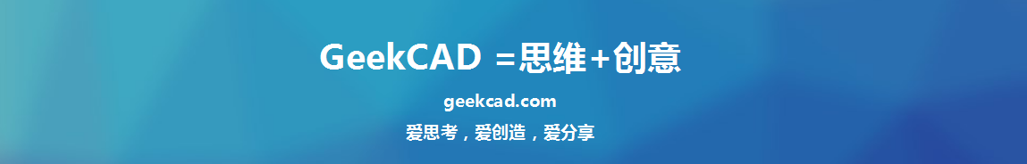 中小学3D建模软件GeekCAD banner