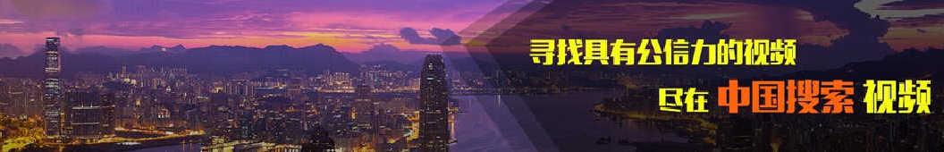 中国搜索视频官方 banner