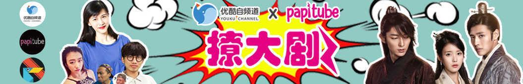 用户_papitube banner