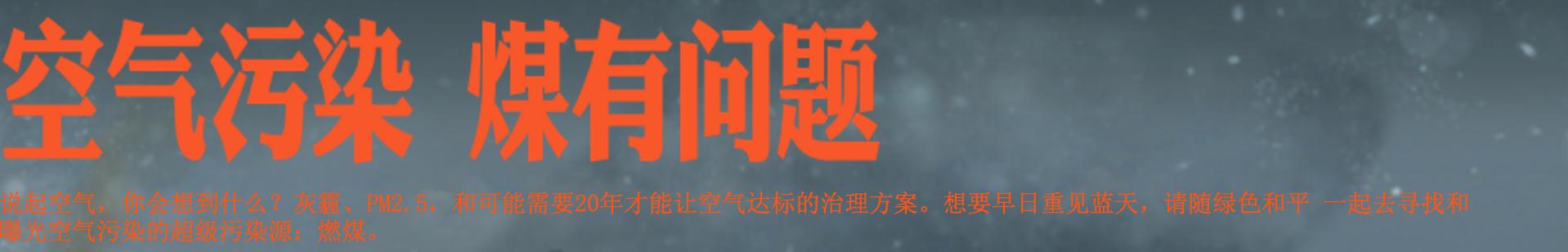 绿色和平GP banner