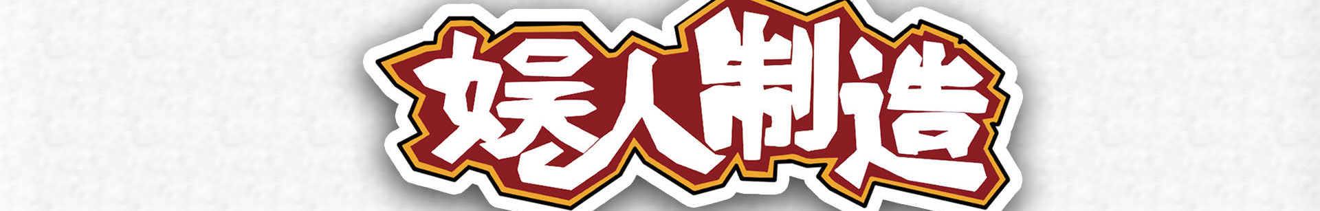 娱人制造官方 banner