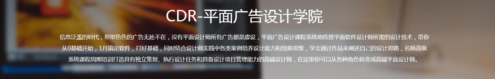 cdr教程视频 banner