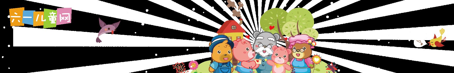 六一儿童网 banner