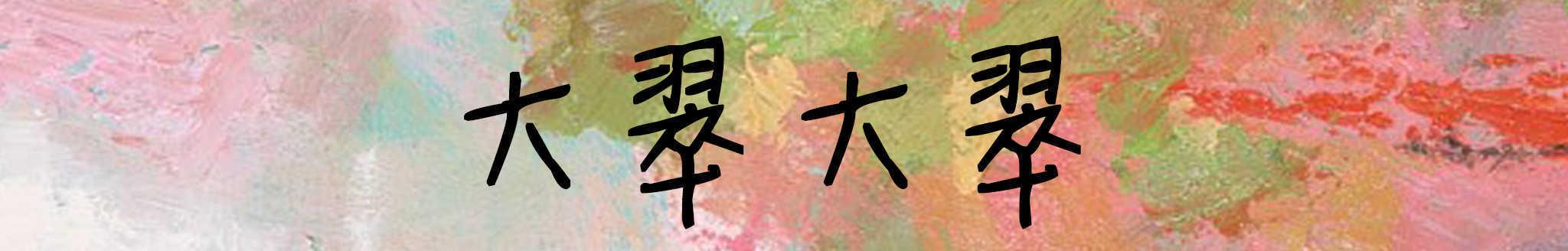 我叫大翠 banner