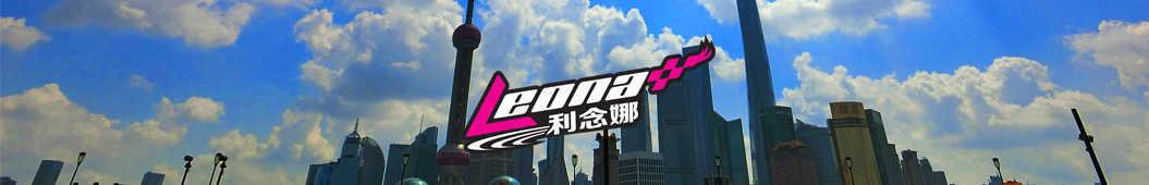 Leona利念娜 banner