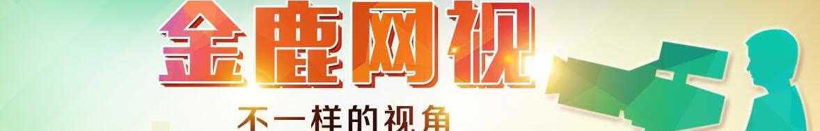 金鹿云网视 banner