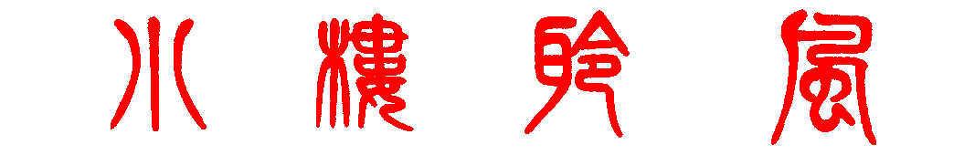 小楼聆风 banner
